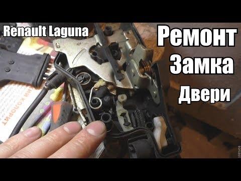 Ремонт замка двери Renault Laguna II