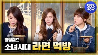 getlinkyoutube.com-SBS [힐링캠프] - 소녀시대 9色라면, 진짜가 나타났다?!