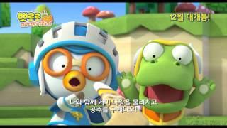 getlinkyoutube.com-[공식]뽀로로 극장판3 : 컴퓨터왕국대모험 예고편