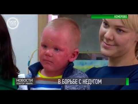 Вручение кремов и мазей Глебу Шостику БФ Счастье детям