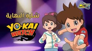 getlinkyoutube.com-#يو-كاي واتش شارة النهاية - سبيس تون | Yo-Kai Watch Ending - Spacetoon