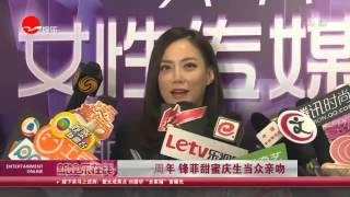 getlinkyoutube.com-《看看星闻》:复合一周年 锋菲甜蜜庆生当众亲吻  Kankan News【SMG新闻超清版】