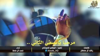 getlinkyoutube.com-مرحبا يانصفي الثاني | راشد ال سلطان | أداء فهد ال فصلا #طررب 2016