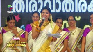 getlinkyoutube.com-ഓണോത്സവം | തിരുവാതിരകളി | ONOLSAVAM I Thiruvathira Kali Grand Finale I Part 02