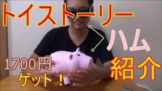getlinkyoutube.com-<トイストーリー>ハム1700円でゲット!!