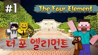 getlinkyoutube.com-양띵 [이건 원소찾기야? 개그찾기야? '더 포 엘리먼트' 1편 / 시청자 제작 탈출맵] 마인크래프트 The Four Element