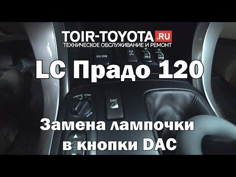 LC Прадо 120. Замена лампочки в кнопки DAC.