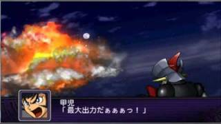 getlinkyoutube.com-SRW Z2 Hakai-hen - Mazinger Z All Attacks