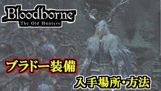 getlinkyoutube.com-【Bloodborn DLC】新装備「ブラドー装備」入手方法・場所 /  ブラッドボーン DLC