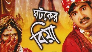 getlinkyoutube.com-Ghotoker Biya (ঘটকের বিয়া) - Shahin Jokes & Parody   Suranjoli