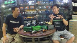 getlinkyoutube.com-เทคนิค วิธีการเลือกซื้อรอกตีเหยื่อปลอม Shimano Part 2 ( Baitcasting Reel )