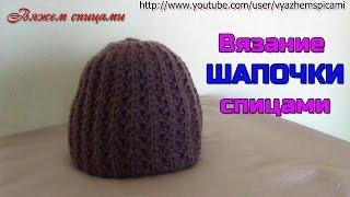 getlinkyoutube.com-Вязание шапочки спицами. Легкий и быстрый способ связать  шапочку спицами.