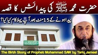 Hazrat Mohammad SAW Ki Paidaish Ka Qissa   Prophet Mohammad Birth Story by Maulana Tariq Jameel 2017