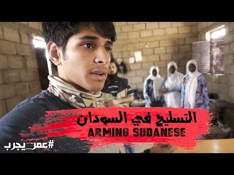 #عمر_يجرب التسليح في السودان Arming Sudanese