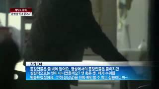 "getlinkyoutube.com-단독/""유력인사 성접대 동영상 억대 값어치""_130318_채널A NEWS"