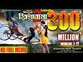 Nirahua Rickshawala 2 | Super Hit Full Bhojpuri Movie 2015 | Dinesh Lal Yadav Nirahua, Aamrapali
