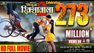"getlinkyoutube.com-Nirahua Rickshawala 2 | Super Hit Full Bhojpuri Movie 2015 | Dinesh Lal Yadav ""Nirahua"", Aamrapali"