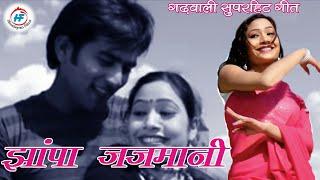getlinkyoutube.com-Meri Jhampa Jajmani - By Prem Singh Gusain Garhwali Song