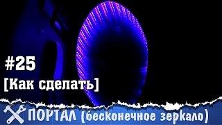 getlinkyoutube.com-Бесконечное зеркало своими руками