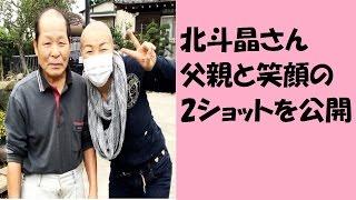 getlinkyoutube.com-北斗晶がスキンヘッド??