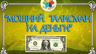 getlinkyoutube.com-〠 Магия денег. Мощный талисман на деньги из 1 доллара〠