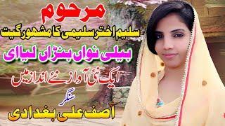 Beli Nawan Banran Liya E Singer Asif ALi Baghdadi . Punjabi Sariki Song 2018 By Shaheen Production