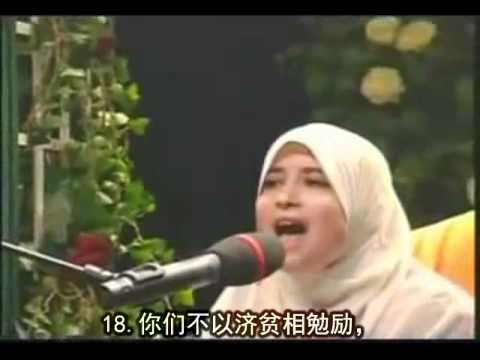 amzaing voice surat fajr  by Somaya Abdul Aziz Eddeb with chinese subtitles