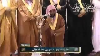 Surah ar Rahman Heart Melting Quran Recitation Makkah