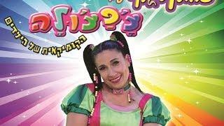 getlinkyoutube.com-צחוקריוקי עם צ'פצ'ולה - הדיוידי ה-3 והמלא!!!