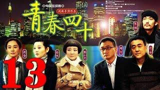 getlinkyoutube.com-《青春四十》徐帆//胡军/张博四十岁女人的又一春(第13集)——爱情/家庭