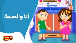 getlinkyoutube.com-أنا والصحة | أناشيد أطفال