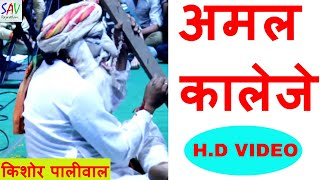 getlinkyoutube.com-Amal Kalaje || Kishore Paliwal || 2014 Best  Rajasthani Song Live