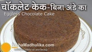 getlinkyoutube.com-Eggless Chocolate Sponge Cake Recipe - Eggless Chocolate Cake