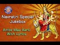 Navratri Special Jukebox - Ambe Maa Aarti With English Lyrics - Gujarati Devotional Songs