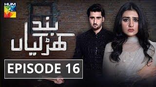 Band Khirkiyan Episode  16 Hum Tv Drama 16 November 2018