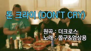 getlinkyoutube.com-쫄구+엄삼용 백반형님 앞에서 Don't Cry :: 철구