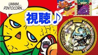 getlinkyoutube.com-妖怪ウォッチ うたメダル視聴 ピントクルセイダーズ/ブシニャン/ブリー隊長ほか【Yo tunes/ヨーチューンズ】Yo-kai Watch