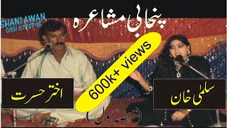 getlinkyoutube.com-Punjabi Mushaira Hasrat vs Salma 2
