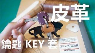 getlinkyoutube.com-Tutorial/Handmade 皮革鑰匙套教學。MY LEATHER KEYS。