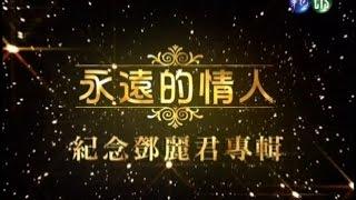 getlinkyoutube.com-20150510華視-永遠的情人紀念鄧麗君專輯