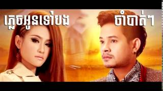 getlinkyoutube.com-Town CD Vol 65 Cham Bat Cham Bat & Plech Oun Tov Bong By Khem & Nisa