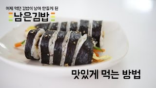 남은 김밥 맛있게 먹는 방법