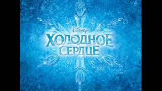 getlinkyoutube.com-Frozen - Frozen Heart (Russian)