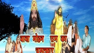 Haryanvi Devotional Film - Baba Mohan Ram Ke Chamatkar width=
