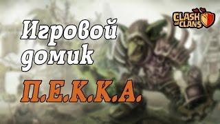 getlinkyoutube.com-Игровой домик ПЕККИ (P.E.K.K.A's Play House) GM Clash #55