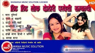 Hits Lokdohori Pardeshi Song | Audio Jukebox | Bhawana Music Solution