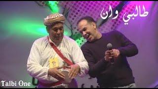 Best Reggada Talbi One concert Maroc'Africa Oujda 2017 طالبي وان سهرة مغرب افريقيا