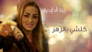 getlinkyoutube.com-Zina Daoudia - Koulchi Bizhar (Official Audio) | زينة الداودية - كلشي بالزهر