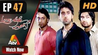 Love Life Aur Lahore - Episode 47 | ATV