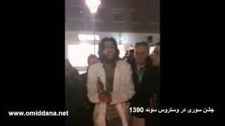 جشن سوری در وستروس سوئد 1390